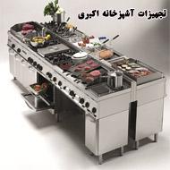 آشپزخانه صنعتی اکبری در مشهد
