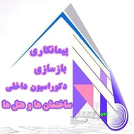 اجرای بازسازی تغییردکوراسیون چوب و ام دی اف کابینت ساختمان در مشهد