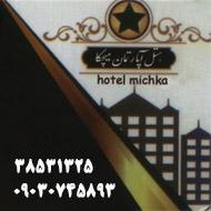 هتل آپارتمان یک ستاره میچکا در مشهد