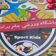 آکادمی ورزش جام عسل در مشهد