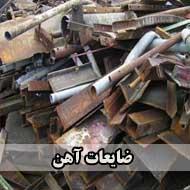 خرید و فروش ضایعات آهن و جوشکاری ساختمان در مشهد