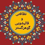 شرکت خدماتی نظافتی گوهر گستر در مشهد