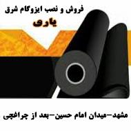 فروش ونصب انواع عایق های رطوبتی ایزوگام شرق در مشهد