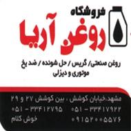 فروش انواع روغن های صنعتی موتوری و راهسازی آریا در مشهد