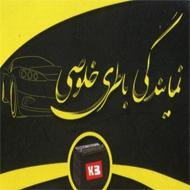 نمایندگی باطری خلوصی در مشهد