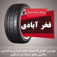 خدمات رینگ و لاستیک فخرآبادی در مشهد