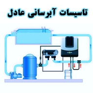 تاسیسات آبرسانی عادل در مشهد
