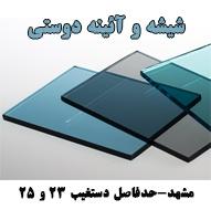 شیشه و آئینه حسن دوستی در مشهد