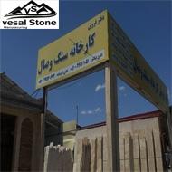 بازرگانی سنگ وصال در مشهد