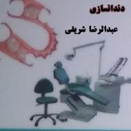 دندانسازی شریفی در مشهد