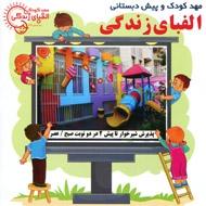 مهد کودک و پیش دبستانی الفبای زندگی در مشهد