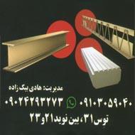 آهن آلات پارسا در مشهد