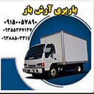 حمل و نقل و باربری آرش بار در مشهد