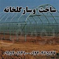 مشاوره و طراحی ساخت و ساز گلخانه در ایران