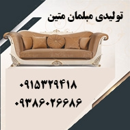 تولیدی مبلمان متین در مشهد