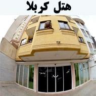 سوئیت آپارتمان کربلا در مشهد