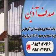 انواع درب و پنجره های یو پی وی سی آلومینیوم ترمال برک جاودان در در مشهد
