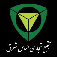 مرکز خرید و مجتمع تجاری گردشگری الماس شرق مشهد