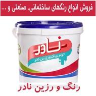 پخش و فروش رنگ و چسب ملزومات نادر در مشهد