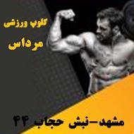 کلوپ ورزشی مرداس در مشهد