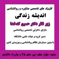 دکتر حسین کدخدا متخصص روانشناسی در مشهد