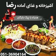 آشپزخانه و غذای آماده قیمت شکن در مشهد
