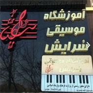 آموزشگاه موسیقی سرایش در مشهد