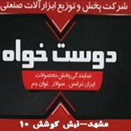آریا جوش بارثاوا در مشهد