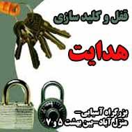 خدمات قفل و کلید علیزاده در مشهد
