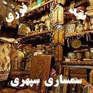 سمساری سپهری در مشهد