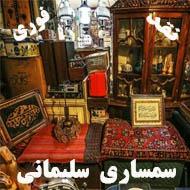 سمساری سلیمانی در مشهد