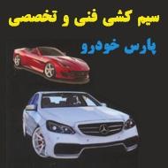 خدمات آنلاین امداد پارس خودرو موسوی در مشهد