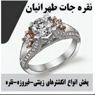 پخش انواع انگشترهای زینتی فیروزه نقره در مشهد