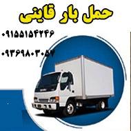 حمل اثاثیه منزل و اداری با منصفانه ترین قیمت در مشهد
