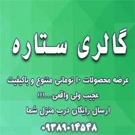 بدلیجات و دکوریجات گالری ستاره در مشهد