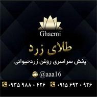 پخش لبنیات محلی طلای زرد در مشهد
