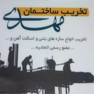 تخریب ساختمان مهدی در مشهد