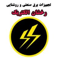 تجهیزات برق صنعتی و روشنایی رخشان الکتریک در مشهد