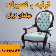 تولید و تعمیرات مبلمان ترنج در مشهد