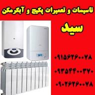 تعمیرات تخصصی پکیج آبگرمکن پمپ آب کولر در مشهد