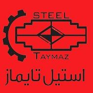 استیل تایماز در مشهد