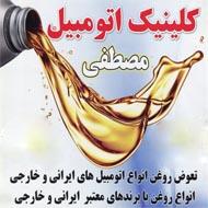 کلینیک اتومبیل مصطفی در مشهد