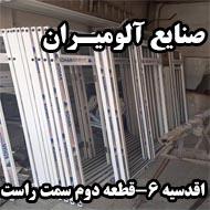 شرکت عایق انرژی توس در مشهد