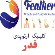 کلینیک ارتوپدی فنی فِدِر در مشهد
