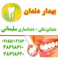 غلامحسین سلیمانی بهدار دندان دندانپزشکی دندانسازی در مشهد