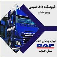 کلینیک تخصصی مرسدس بنز برادران خسروی در مشهد