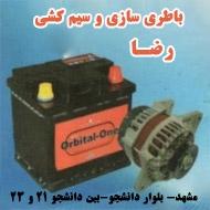 باطری سازی و سیم کشی رضا در مشهد