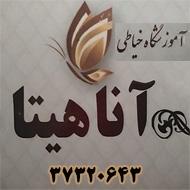 آموزشگاه طراحی دوخت آناهیتا در مشهد