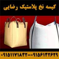 فروش کیسه گونی نخ پلاستیک رضایی در مشهد