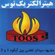 هیتر الکتریک توس در مشهد